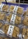 わらび餅 138円(税込)