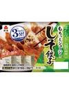 しそ餃子 170円(税込)