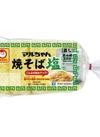 マルちゃん焼そば 塩味477g 170円(税込)