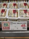 にがりもめん豆腐400g 53円(税込)