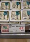 にがりソフト豆腐400g 53円(税込)