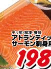 アトランティックサーモン刺身用節 213円(税込)
