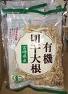 有機切干大根 203円(税込)