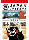 JAPAN PRIDEPOTATO 熊本復活の地鶏 105円(税込)