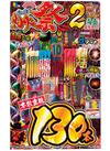 あっぱれ花火祭LL 1,078円(税込)
