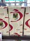 浜松銘菓 うなぎパイ 962円(税込)