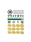 プライドポテト神のりしお 105円(税込)