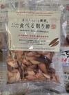 食べる削り節 710円(税込)