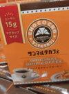 サンマルクカフェ ドリップコーヒー 537円(税込)