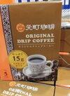 元町珈琲 ドリップコーヒー 645円(税込)