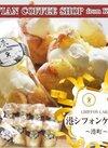 港シフォンケーキ 303円(税込)