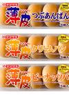 薄皮パン(つぶあん・ピーナッツ・クリーム) 105円(税込)
