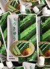 もろきゅう100g 139円(税込)