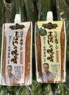 つけて美味しいまぼろしの味噌、柚子こしょう 各 411円(税込)