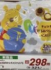 チョコ&はちみつレモンビスケット 321円(税込)