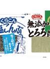 お徳用塩こんぶ・無添加とろろ 106円(税込)