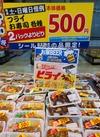 フライ、お寿司 各種 540円(税込)