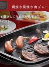 網焼きホットプレート APA-136-B 10,978円(税込)
