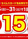 店内商品2点15%OFFクーポン 15%引