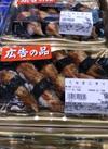 うなぎ握り寿司8貫 627円(税込)