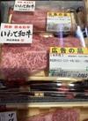 黒毛和牛かたロースステーキ用(厚切り)4等級 753円(税込)