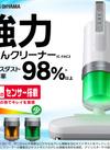 強力ふとんクリーナー IC-FAC3 6,578円(税込)