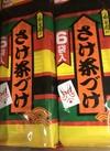 さけ茶づけ 6P入 170円(税込)