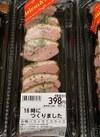 合鴨パストラミスライス 430円(税込)