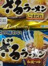 ざるラーメン 各種 171円(税込)