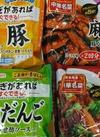 中華名菜 酢豚・回鍋肉・麻婆茄子・甘酢肉団子 279円(税込)