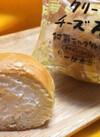 クリームチーズ万十 130円(税込)