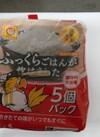 ふっくらごはん5個パック 322円(税込)