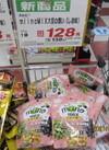 ミーノ ミックス 大豆の想い 138円(税込)