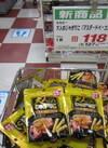 大人のじゃがりこ マスタードベーコン味 127円(税込)