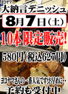 【予告】8/7(土)ヨコヤマさん大納言デニッシュ入荷!! 627円(税込)