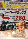 シーフードミックス 303円(税込)