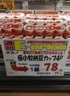 極小粒納豆 85円(税込)