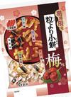 粒より小餅 梅味 117円(税込)