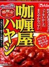 カリー屋カレー[甘口/中辛]/カリー屋ハヤシ 83円(税込)