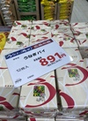 うなぎパイ 962円(税込)