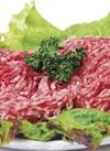 豚ひき肉 538円(税込)