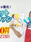 スプリット ディオファン 3,278円(税込)