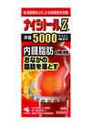 ナイシトールZa 7,678円(税込)