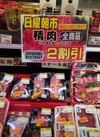 牛肉・豚肉・鶏肉 20%引