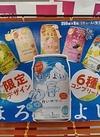 ほろよい 6種コンプリート 624円(税込)