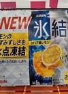 氷結 シチリア産レモン 624円(税込)