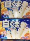 白くまマルチ 171円(税込)