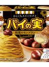 パイの実 和栗のモンブランスペシャリテ 181円(税込)