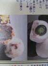 養老軒 大福セット 950円(税込)