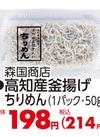 高知産釜揚げちりめん 214円(税込)